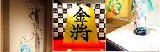 新宿タカシマヤ『ぼくらが日本を継いでいく 琳派・若冲・アニメ』展&大黄金展